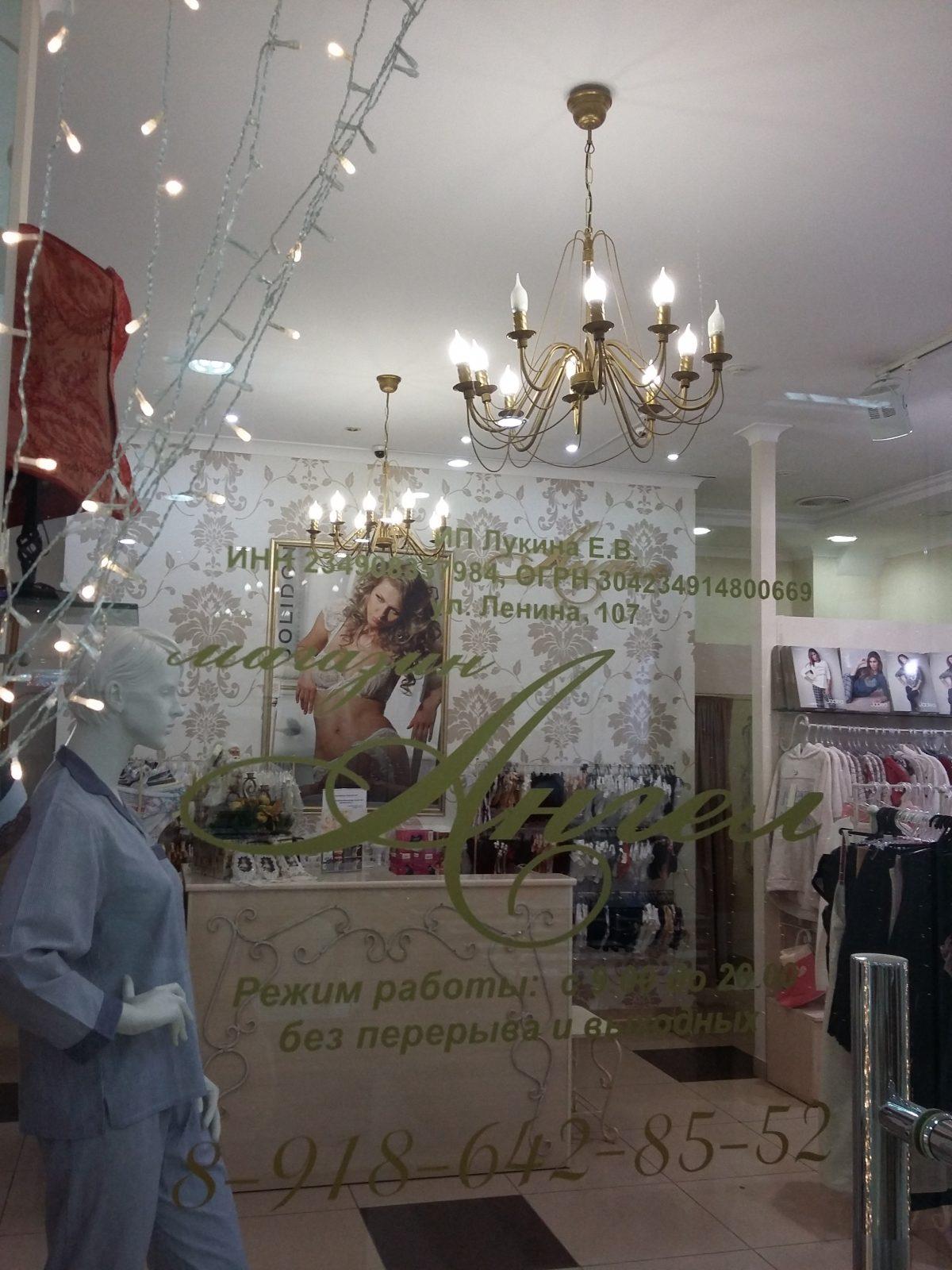 белье женское славянск на кубани магазин