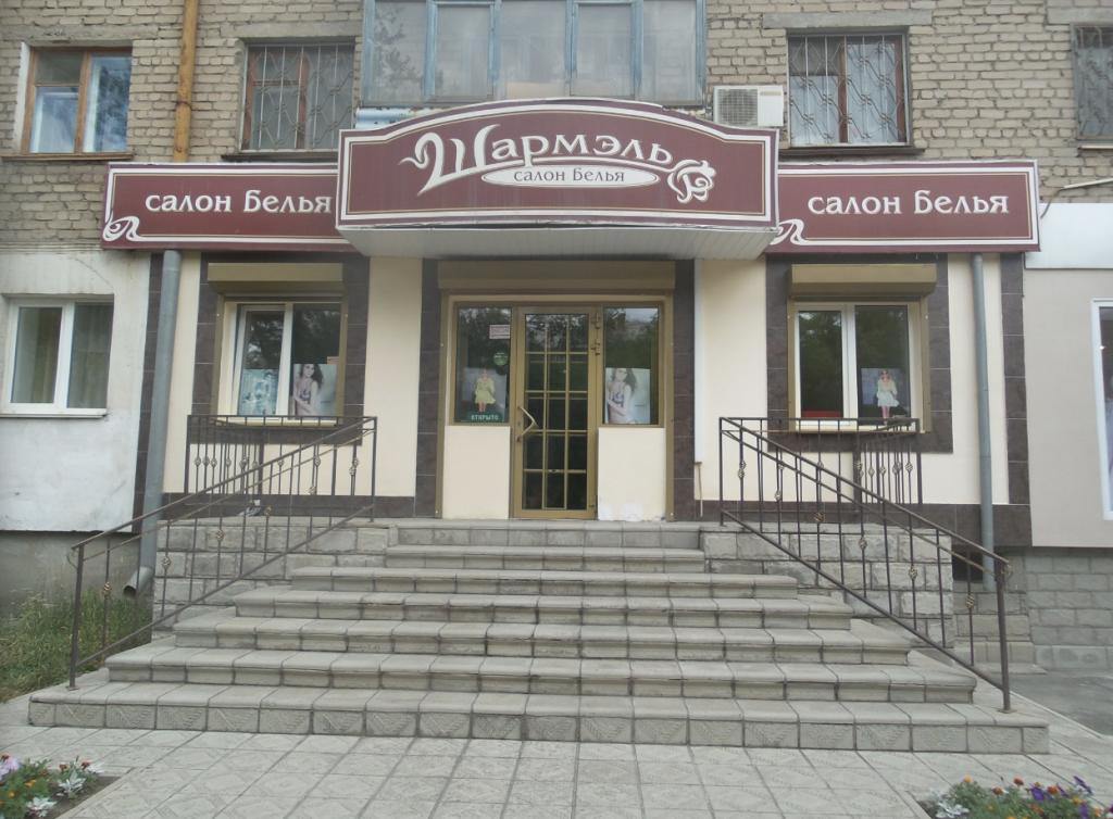 Орск, Россия