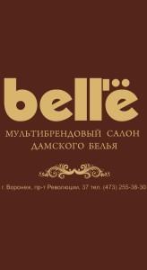 Bell`ё_2