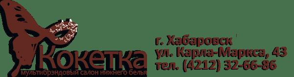 Кокетка Хабаровск
